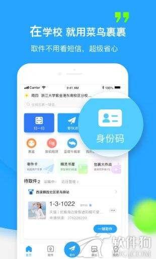 菜鸟裹裹app客户端手机下载