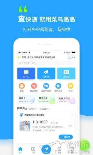 菜鸟裹裹app官方版2020手机下载