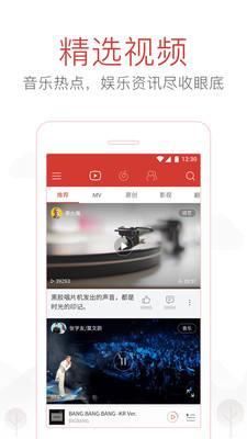 网易云音乐app最新版安卓下载