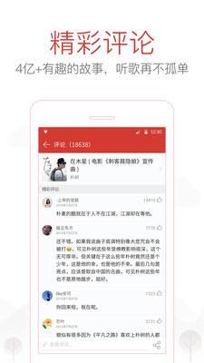 网易云音乐app2020在线听歌客户端