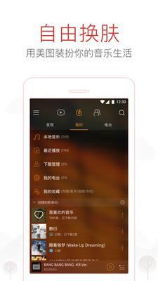 网易云音乐手机版app最新版下载