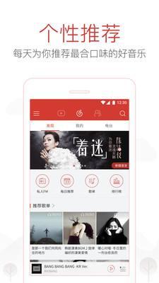 网易云音乐app安卓官方正版下载
