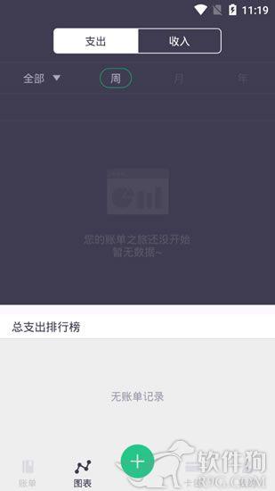 贝贝记账软件app安卓最新版下载