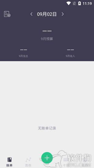 贝贝记账软件app最新手机版下载
