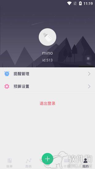 贝贝记账软件app客户端官方下载