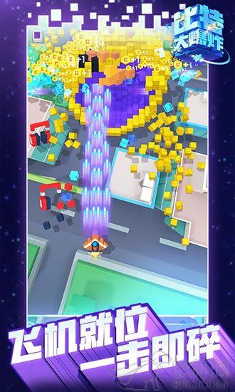 比特大爆炸游戏正式版下载