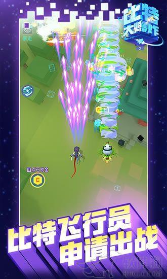 比特大爆炸游戏最新版本下载