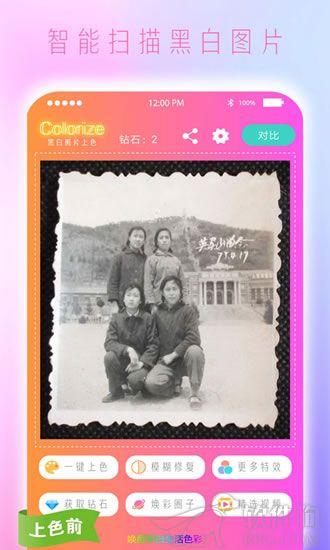 老照片上色手机软件app免费下载