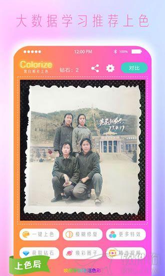 老照片上色手机软件免费下载安装