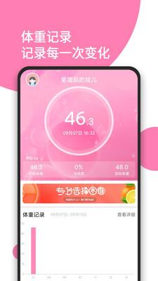 日常体重记录软件app最新版下载