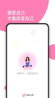 日常体重记录软件app安卓版下载