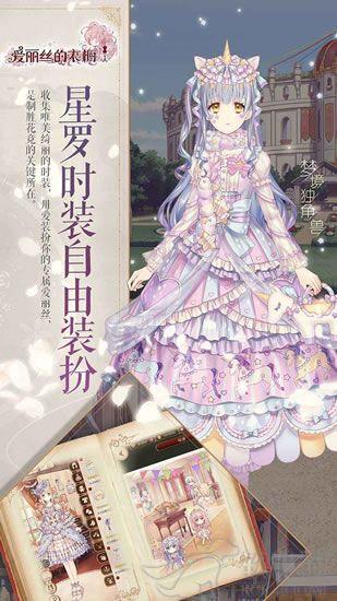 爱丽丝的衣橱中文破解版下载