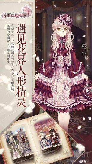 爱丽丝的衣橱内购破解版下载