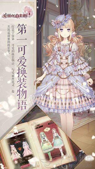 爱丽丝的衣橱无限钻石修改版下载