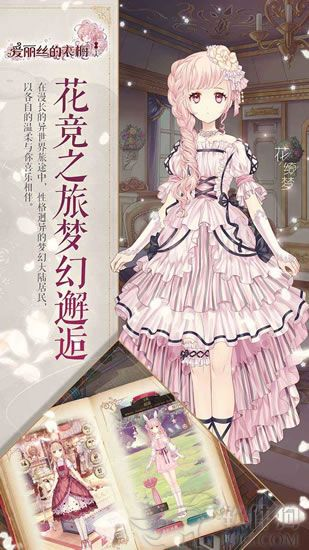 爱丽丝的衣橱日服无限体力版