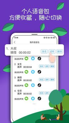 TY语音变声器app最新版本下载