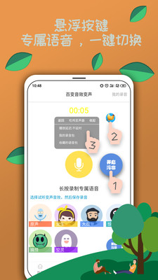 TY语音变声器app软件手机版下载