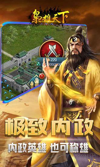 枭雄天下游戏官方正版下载