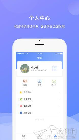 综合素质测评app最新版本官方下载