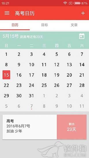 2021高考倒计时日历版软件app手机版下载