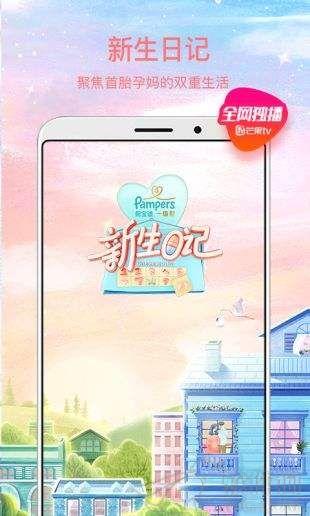 芒果TVapp官方最新版本2020下载