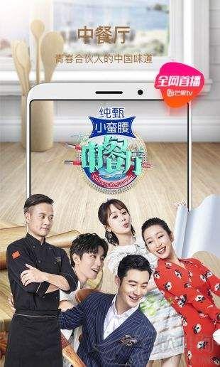 芒果TVapp下载手机版2020版