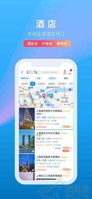 携程旅行app官方手机版下载