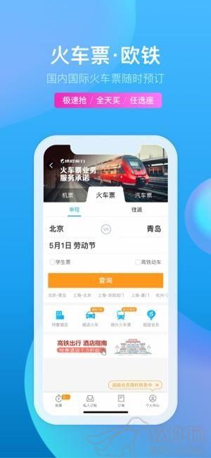 携程旅行app官方安卓版下载