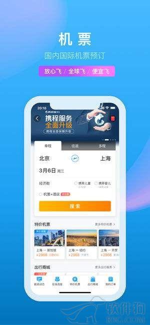 携程旅行app官方正版客户端下载