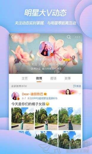 新浪微博app官方安卓版下载