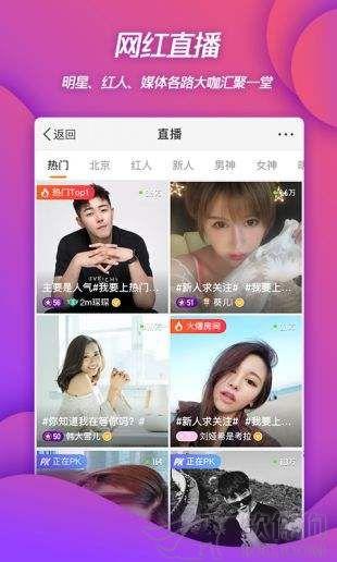 新浪微博app手机客户端下载