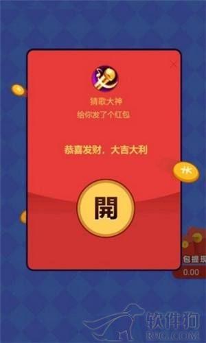 猜歌大神安卓版2020最新下载安装