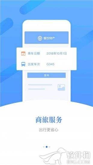 铁路12306官方app最新版下载