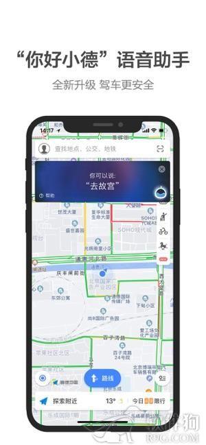 高德地图app官方正版手机版下载安装