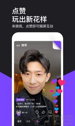 腾讯微视app手机短视频软件下载