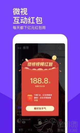 腾讯微视app领红包赚钱软件下载