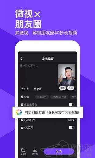 腾讯微视app安卓客户端正版下载
