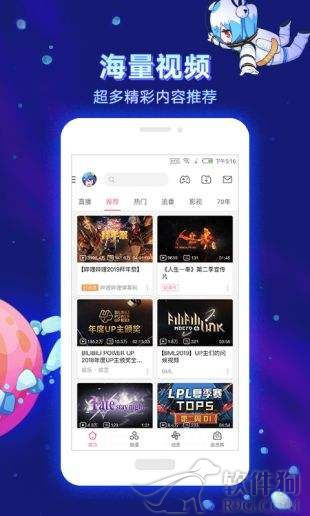 二次元中心哔哩哔哩app最新版下载