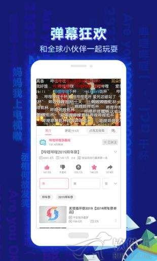 哔哩哔哩app安卓客户端苹果免费下载