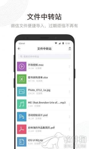腾讯qq邮箱app官方正版免费下载