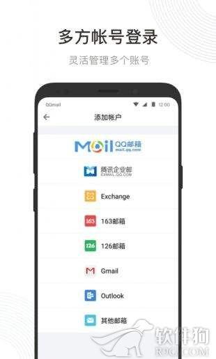 QQ邮箱手机版客户端下载安装