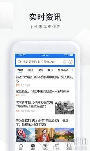 QQ浏览器app2020手机客户端