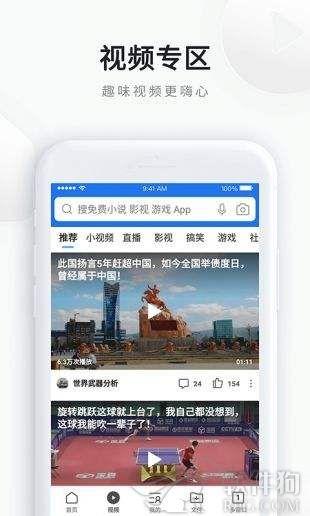 腾讯QQ浏览器app软件官方正版下载安装