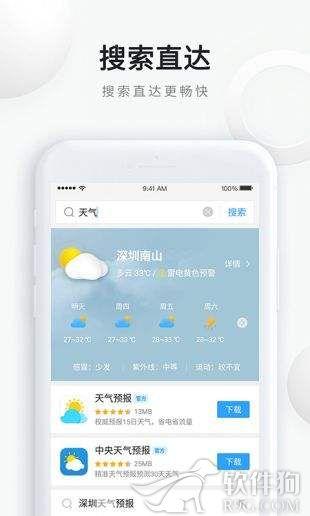 QQ浏览器安卓最新版本app下载