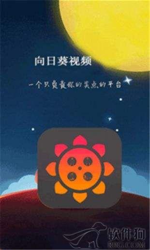 向日葵视频app官方下载