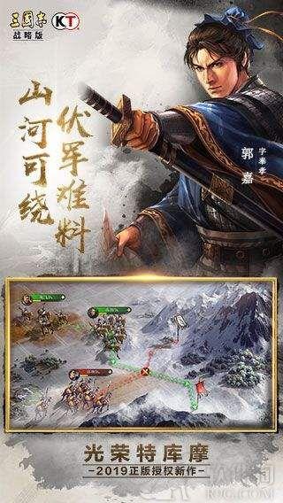 三国志战略版攻略玩法
