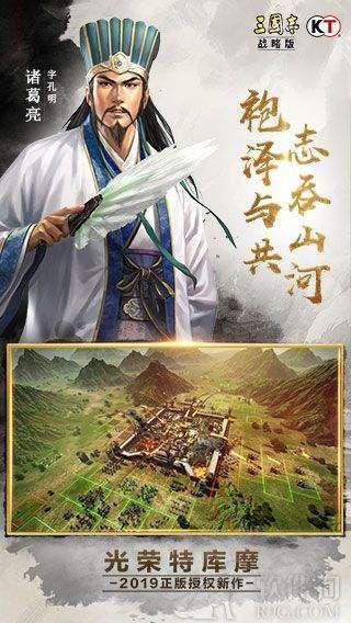 三国志战略版bt版游戏官方正版下载