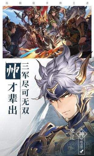 三国志幻想大陆官方正版手游下载