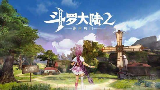 斗罗大陆2绝世唐门手游官方最新版2020