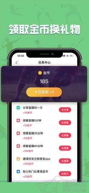 黑白直播app体育jrs直播下载